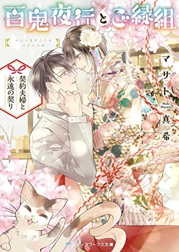 【ライトノベル】百鬼夜行とご縁組 〜あやかしホテルの契約夫婦〜 (全1冊)