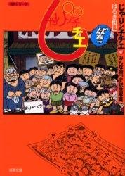じゃりン子チエ [文庫版] (1-47巻 全巻) 漫画