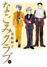 なごみクラブ 8 冊セット最新刊まで 漫画