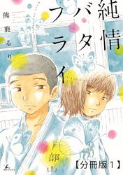 純情バタフライ【分冊版】 6 冊セット最新刊まで 漫画