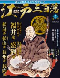 週刊ビジュアル『江戸三百藩』 5 冊セット最新刊まで 漫画