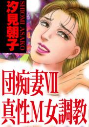 団痴妻 7 冊セット最新刊まで 漫画