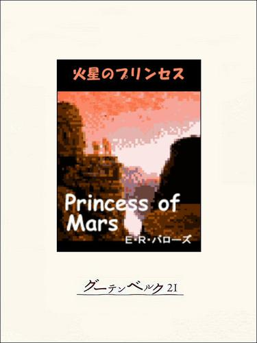 火星のプリンセス 漫画