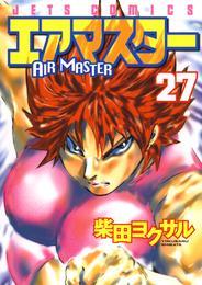 エアマスター 27巻 漫画