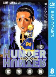 HUNTER×HUNTER モノクロ版 8 漫画