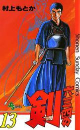六三四の剣(13) 漫画