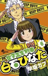女子高生刑事白石ひなた(6) 漫画