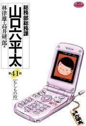 総務部総務課 山口六平太(41) 漫画