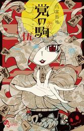 覚の駒(5) 漫画