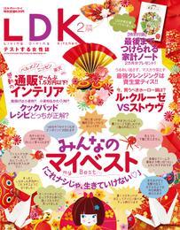 LDK (エル・ディー・ケー) 2015年 2月号