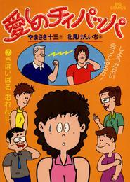 愛しのチィパッパ(7) 漫画