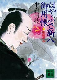 はやぶさ新八御用帳(七) 寒椿の寺 漫画