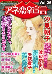 アネ恋♀宣言  Vol.26 漫画