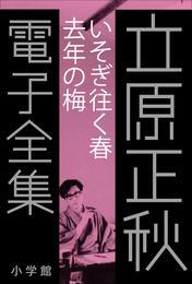 立原正秋 電子全集16 『いそぎ往く春 去年の梅』 漫画