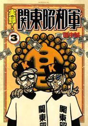 実録!関東昭和軍(3) 漫画