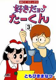 好きだヨンたーくん 3 漫画