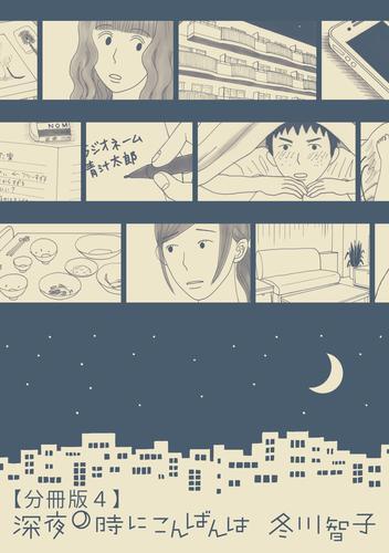 深夜0時にこんばんは【分冊版4】 漫画