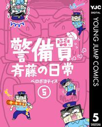 警備員斉藤の日常 5 漫画