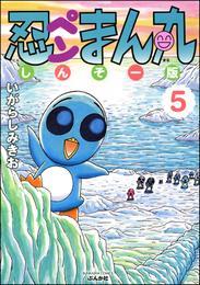 忍ペンまん丸 しんそー版【電子限定カラー特典付】 5 漫画