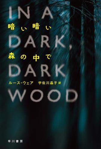 暗い暗い森の中で 漫画