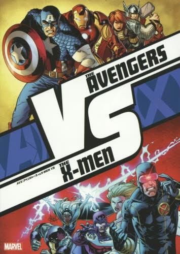 【画集】AVX:アベンジャーズ VS X-MEN VS 漫画