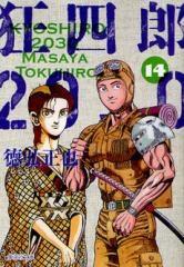 狂四郎2030 [文庫版] 漫画