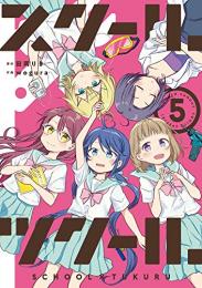 スクール×ツクール (1-4巻 最新刊)