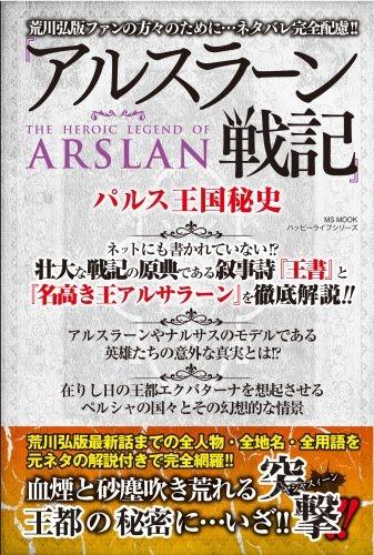 『アルスラーン戦記』パルス王国秘史 漫画