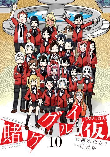 賭ケグルイ(仮) (1-7巻 最新刊) 漫画