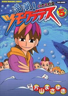 満潮!ツモクラテス (1-5巻 全巻) 漫画