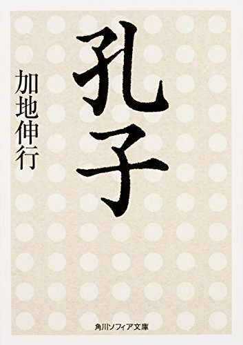 【書籍】孔子 漫画