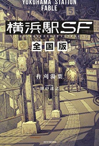 【ライトノベル】横浜駅SF 全国版 漫画