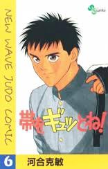 帯をギュッとね! (1-30巻 全巻) 漫画