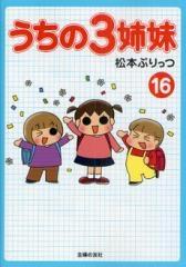 うちの3姉妹 (1-16巻 全巻) 漫画