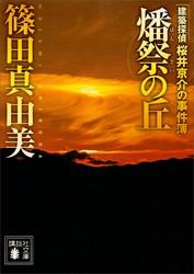 建築探偵桜井京介の事件簿 漫画