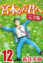 宮本から君へ [完全版] 12 冊セット全巻 漫画