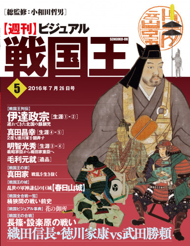 週刊ビジュアル『戦国王』 5 冊セット最新刊まで 漫画