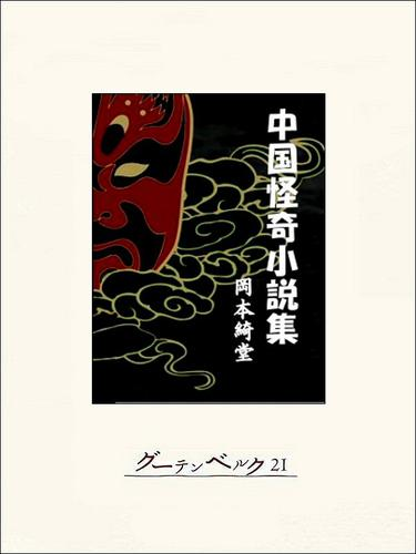 中国怪奇小説集 漫画