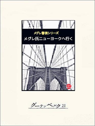 メグレ氏ニューヨークへ行く 漫画