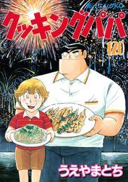 クッキングパパ(120) 漫画