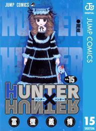 HUNTER×HUNTER モノクロ版 15 漫画