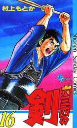 六三四の剣(16) 漫画