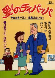 愛しのチィパッパ(1) 漫画