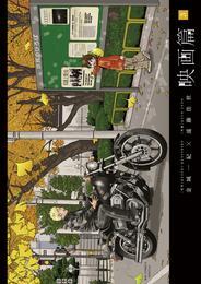 映画篇(3) 漫画