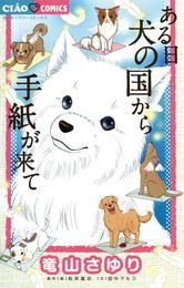 ある日 犬の国から手紙が来て(1) 漫画