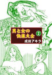 男と女の快楽大全 (2) 漫画