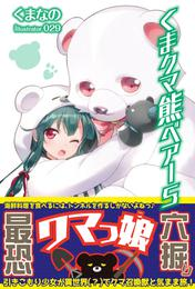 くま クマ 熊 ベアー 5【電子版特典付】 漫画