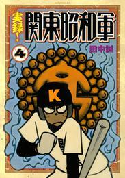 実録!関東昭和軍(4) 漫画