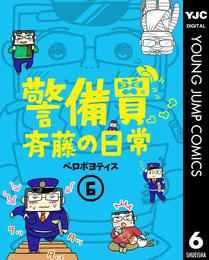 警備員斉藤の日常 6 漫画