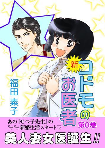 新・コドモのお医者 (0) 漫画